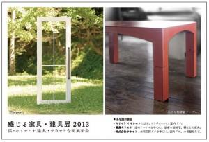 感じる家具・建具-4