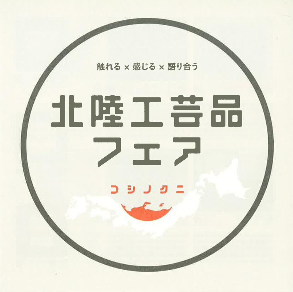 00_hokuriku