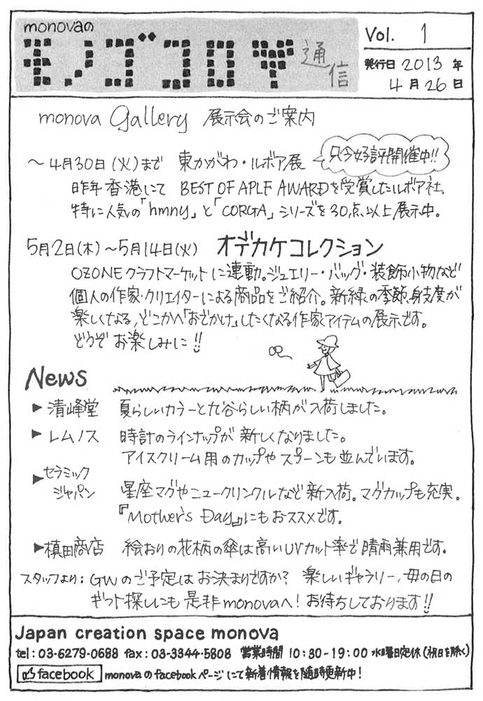 mono_01