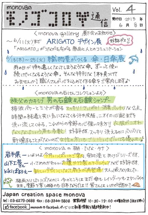 モノゴコロ通信vol4