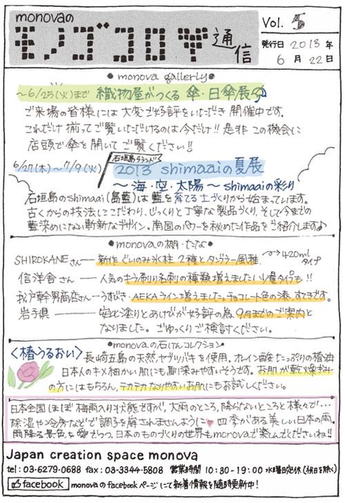 モノゴコロ通信vol5