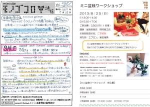 モノゴコロ通信vol7