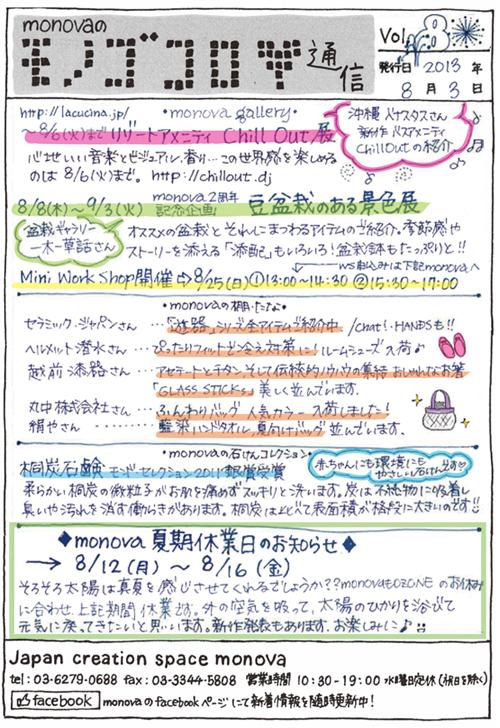 モノゴコロ通信vol8