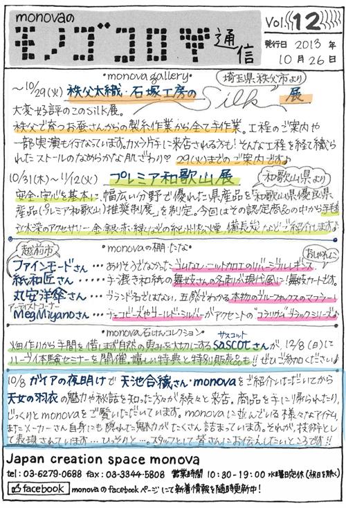 モノゴコロ通信vol12