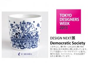 Tokyo Designers Week2013にDemocratic Societyのすべての商品が展示される。