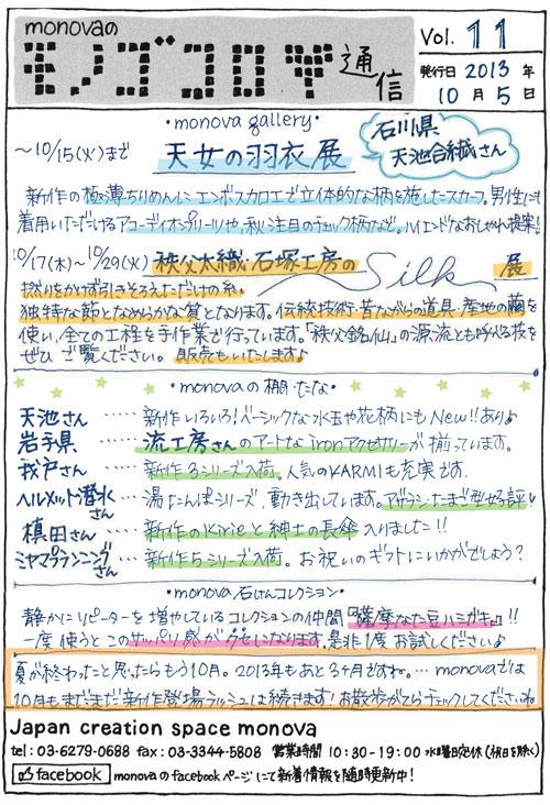 モノゴコロ通信vol11