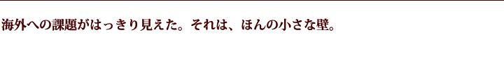 大谷氏サブ2darjeeling_h2