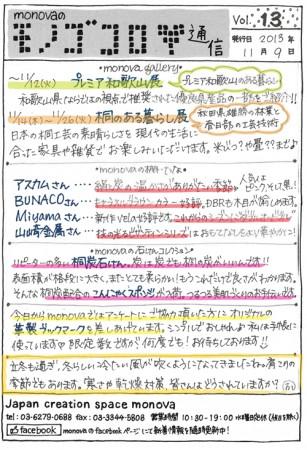 モノゴコロ通信vol13