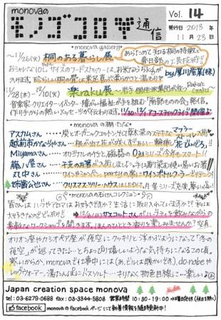 モノゴコロ通信vol14