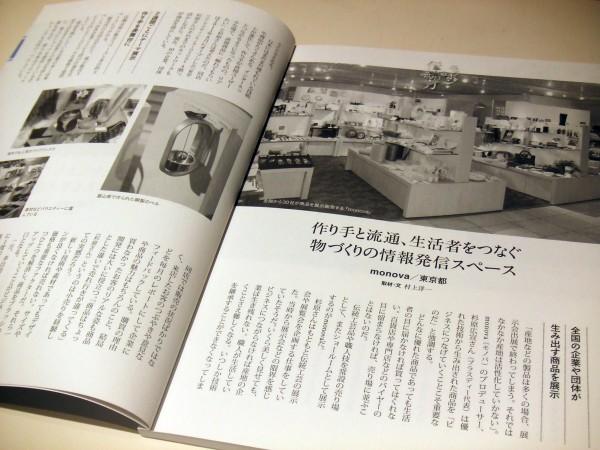 季刊きもの掲載 (2)