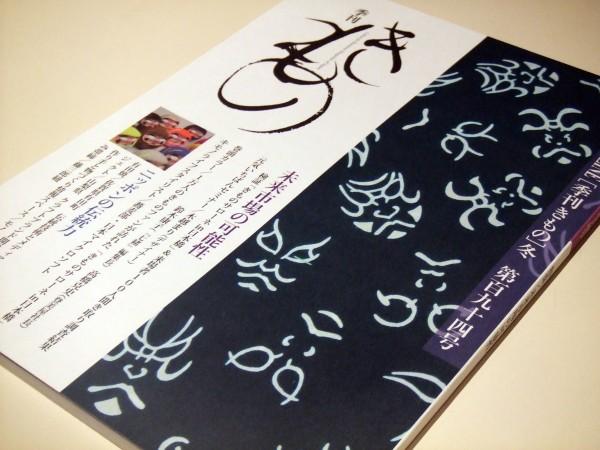 季刊きもの掲載 (4)