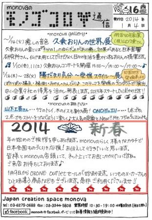 モノゴコロ通信vol16