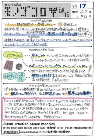 モノゴコロ通信vol17
