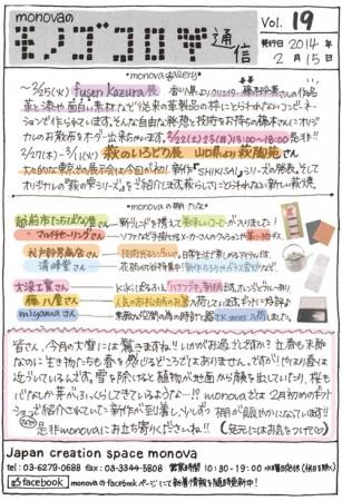モノゴコロ通信vol19