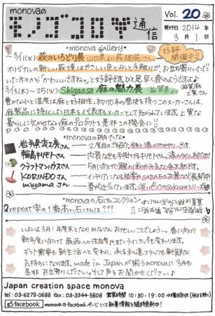モノゴコロ通信vol20