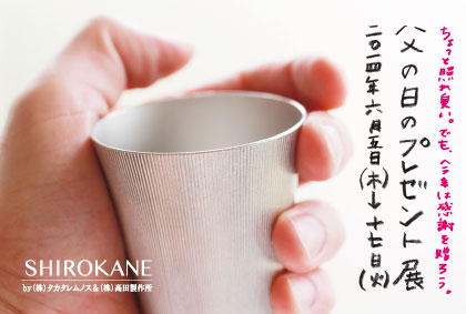 SHIROKANE2014DM