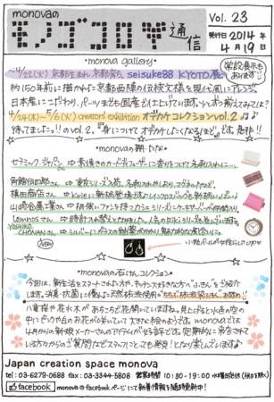 mono_23