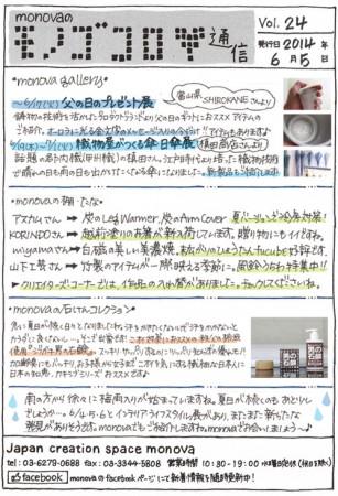 モノゴコロ通信vol24