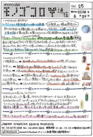 モノゴコロ通信vol25