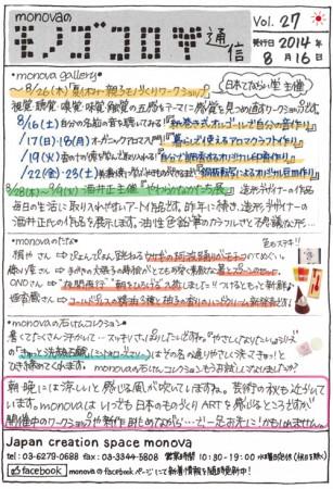 モノゴコロ通信vol27