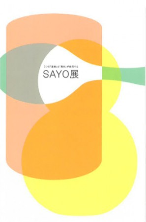 sayo_main