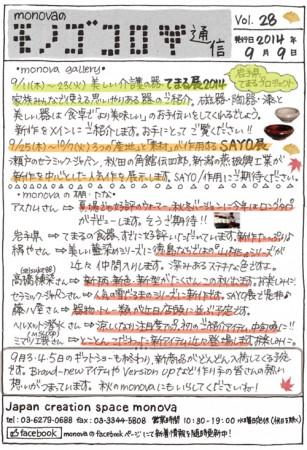 モノゴコロ通信vol28