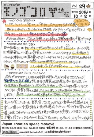 モノゴコロ通信vol29