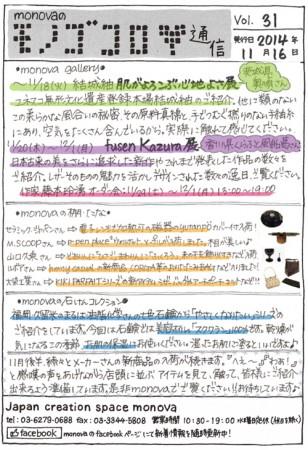 モノゴコロ通信vol31