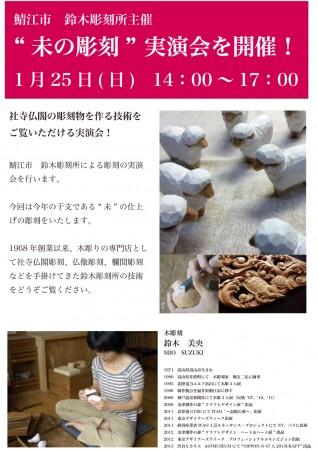 鈴木彫刻所_実演会チラシ20150125