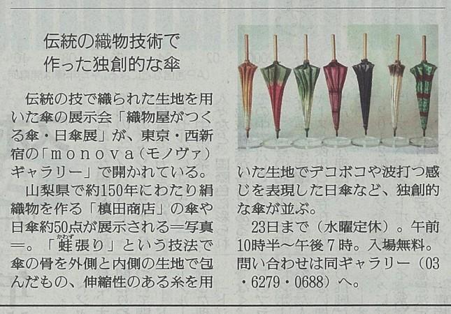 読売新聞「織物屋がつくる傘・日傘展」20150612記事