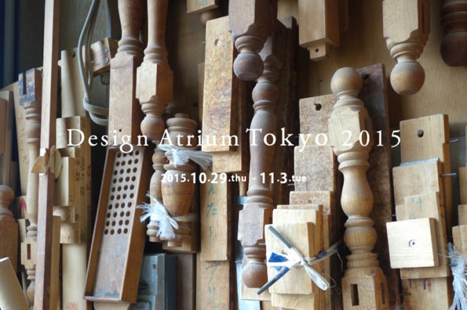 monova-design-atrium-tokyo-2015