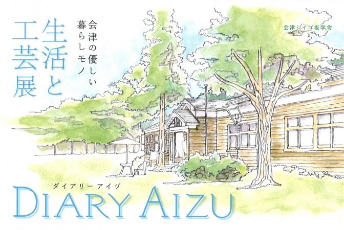 monova_aizu_seikatsutokougei_dm