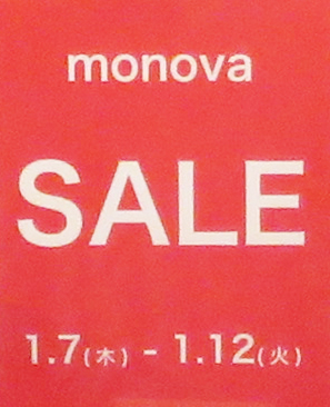 monova_2016_winter_sale_00