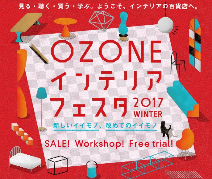 monova-ozone-interiorfesta