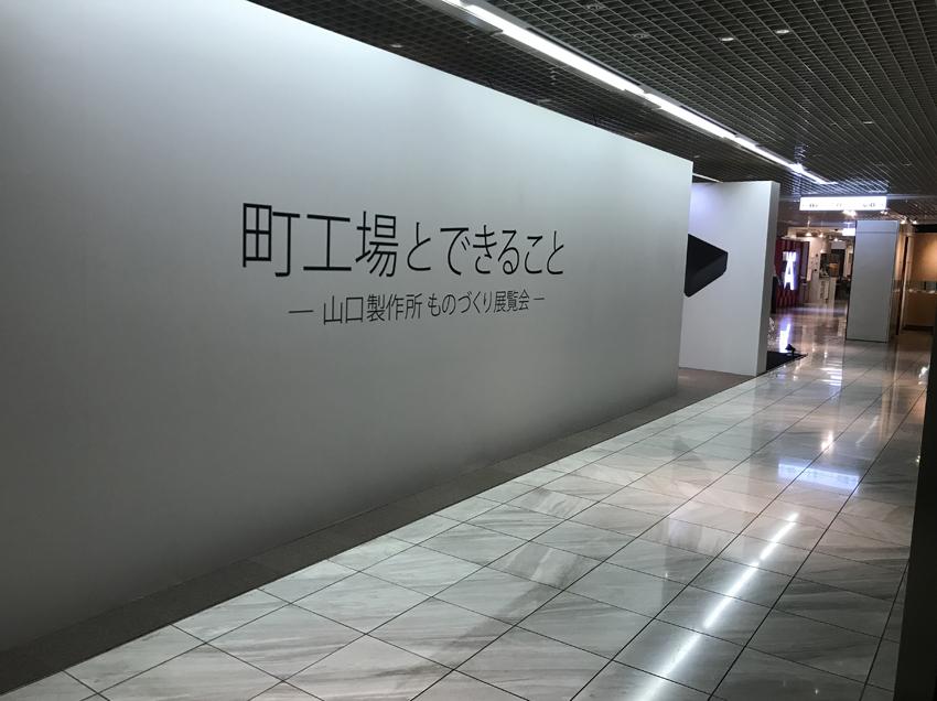 20171111_monova_7Fyamaguchiseisaku_1