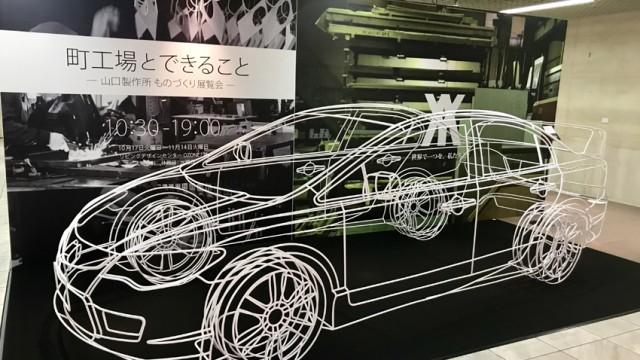 20171111_monova_7Fyamaguchiseisaku_2