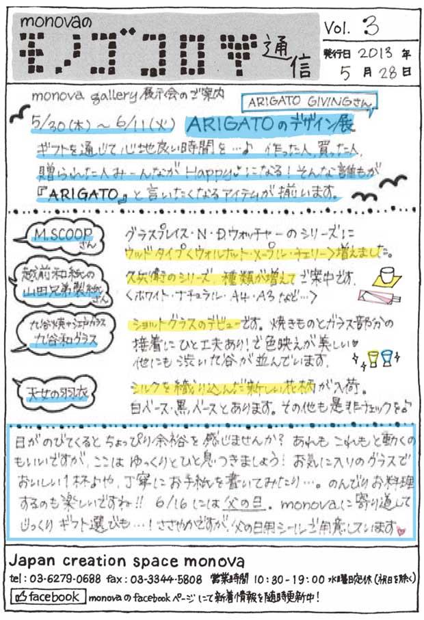 モノゴコロ通信vol3
