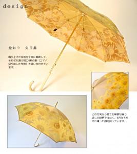 eori_himawari_03