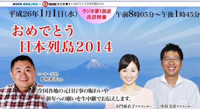元旦NHKラジオ「おめでとう日本...