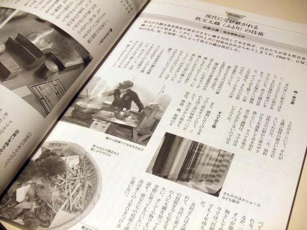 季刊きもの掲載 (1)