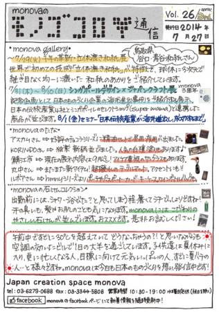 モノゴコロ通信vol26