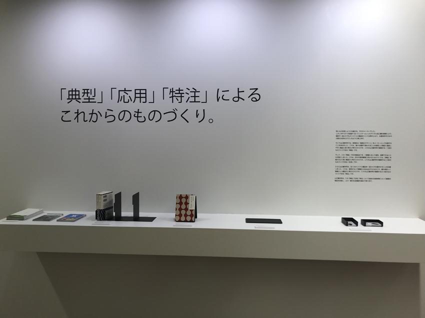 20171111_monova_7Fyamaguchiseisaku_3