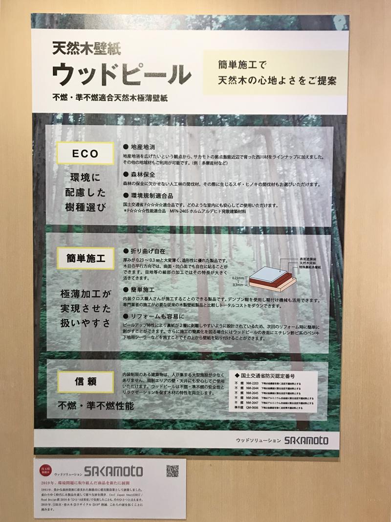 日本の住まい 天然素材の敷物 壁紙 展 のご紹介 天然木の壁紙